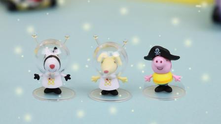 趣盒子小猪佩奇玩具大全 小猪佩奇奇趣蛋玩具分享 得到小猪乔治海盗船长