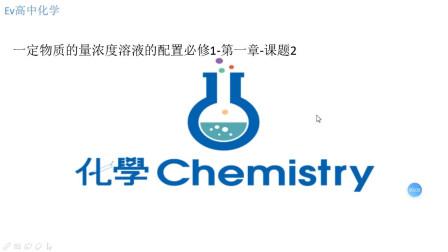 Ev高中化学- 必修1-第一章-一定物质的量浓度溶液的配置(考点归纳与总结)