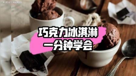 自制好吃简单的巧克力冰淇淋, 再也不用买贵贵的哈根达斯和DQ啦。