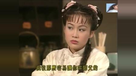 小宝为阿珂能嫁给他讨好师太,气得阿珂也讨好师太,师太却不领情