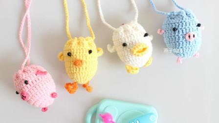 05集 燕子编织 小鸡蛋袋编织