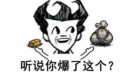 饥荒:一天内爆出小偷包和黄油是什么体验?来吸欧气!