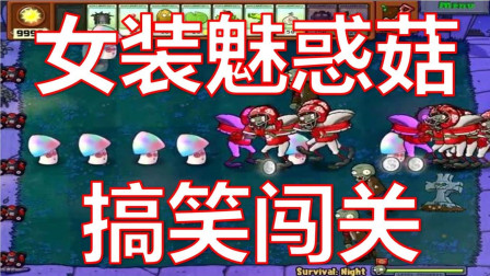 【屌德斯解说】火爆僵尸变成叛徒帮植物攻击!奇怪君小熙解说抽风籽岷小枫魔哒小格五歌