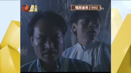 僵尸道长:僵尸玄魁对战日本僵尸王,比较好看的一小段。