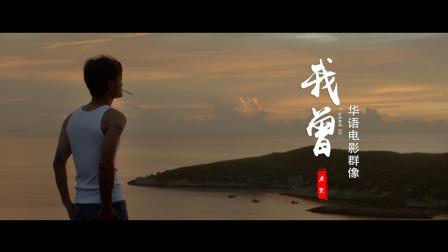 【励志向】我曾-隔壁老樊 华语电影群像