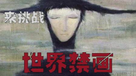 世界级禁画《雨中女郎》,挑战心理极限,你敢看吗?