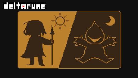 DELTARUNE#1(三角符文)丨自闭儿童来拯救世界了?!