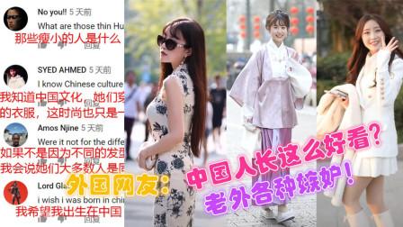 中国抖音街拍视频!外国网友:中国人长这么好
