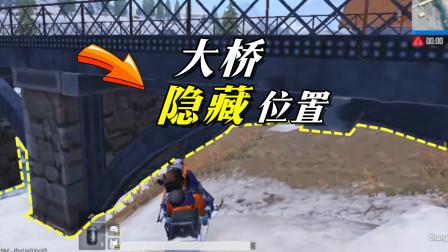刺激战场:为什么现在很多人喜欢躲桥下?看完这视频我明白了!
