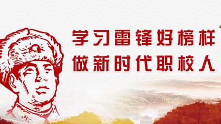 学习雷锋好榜样2019年3月5日传承雷锋精神主题教育视频