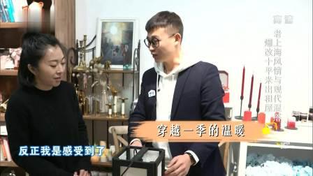 老上海风情与现代混搭 爆改十平米出租屋 非常梦想家 20190303 高清版