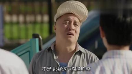 乡村爱情11:宋富贵和高飞抢豆腐渣,结果把广坤的事败露了
