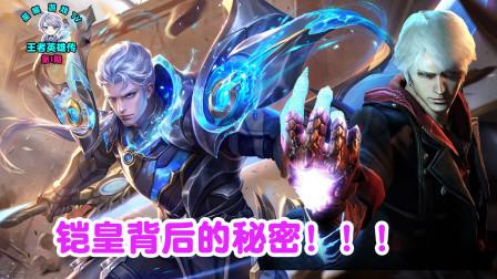 王者英雄传1: 铠皇原型的秘密,天美居然借鉴了这款游戏!
