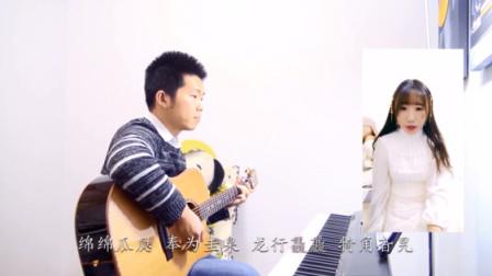 【琴侣】吉他弹唱《生僻字》