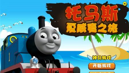 托马斯小游戏 亲子益智育儿小游戏 托马斯夏威夷之旅