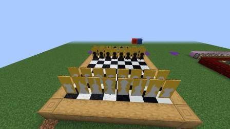 明月庄主教你在我的世界里下国际象棋与中国象棋!