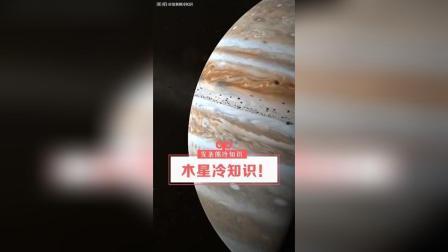 木星冷知识! 流浪地球中木星对地球像极了爱情!