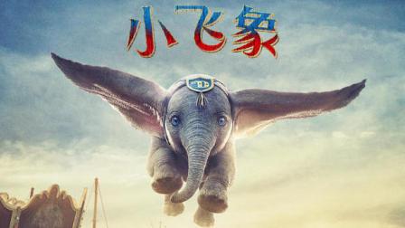 迪士尼+蒂姆伯顿打造纯粹魔法世界《小飞象》首款幕后特辑