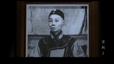 电视纪录片《京剧》第二集 宇宙锋 · 呐喊(伶界大王谭鑫培