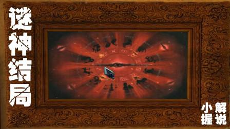【小握解说】黄道十二宫再现星座谜题《谜神结局》第2期