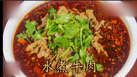"""大厨教你一道""""水煮牛肉""""家常做法,饭店的为啥好吃,分享决窍,学会了能用一辈子"""