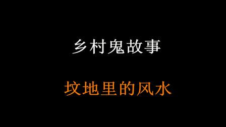 乡村鬼故事-祖坟风水