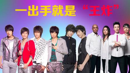 """华语乐坛最强组合!一出手就是""""王炸?#20445;?#22914;今去无人知晓!"""