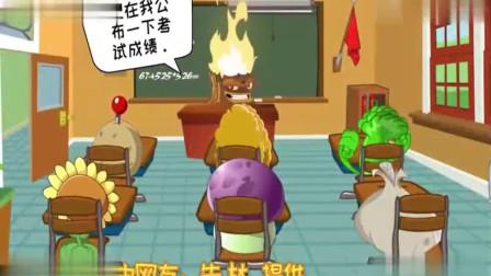 多了一个零-植物大战僵尸游戏搞笑动画