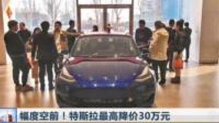 上海早晨 2019 幅度空前!特斯拉最高降价30万元  试驾用户:降价后性价比大增