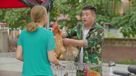 乡村爱情有11:宋晓峰买鸡,想让人家帮忙杀了,没想到杀鸡还要收五块钱