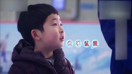 《大冰小将》:如何养成冰球小子!教练各出奇招!