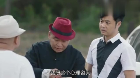 乡村爱情11:清明请来心理医生,广坤见了直接急眼了
