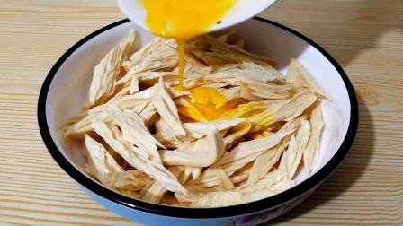 往腐竹里面倒点鸡蛋液,没想到这么好吃,上桌被抢光,比肉都香