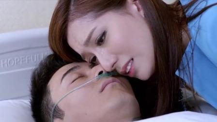 高富帅昏迷不醒,美女在床头照顾他,憋在心里的话想说出来