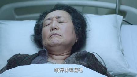 母亲生病就医, 四个没良心的儿女却没一个愿拿钱的, 真是一帮畜生
