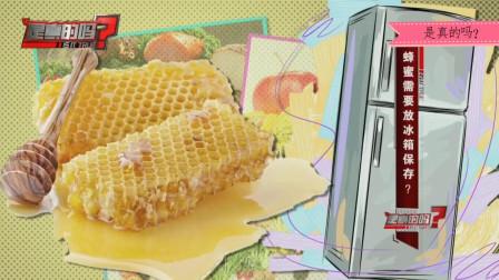 网传蜂蜜要放在冰箱保存否则会有细菌对人体有害,传言是真的吗?