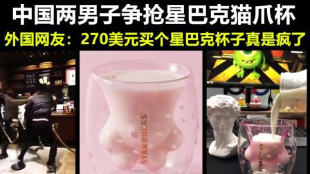 中国两男子争抢星巴克猫爪杯,外国网友:270美元买个星巴克杯子真是疯了