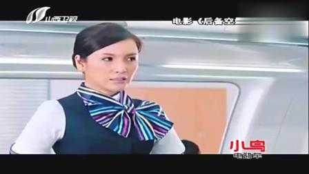 老梁讲述,电视剧《天使之争》遭到抵制,只因空姐觉得有损形象!