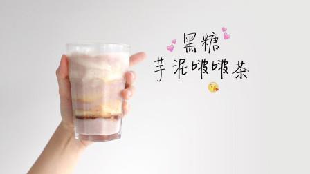 春天来杯黑糖芋泥啵啵茶,招待朋友你就是最拽的仔!