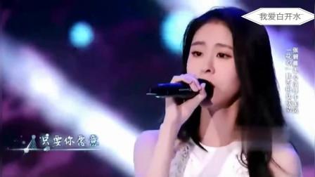 周华健的成名曲被张碧晨再次翻唱,感觉更加好听了呢