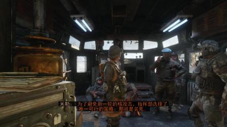 [琴爷试玩]地铁:逃离(离乡)游戏试玩·EP3
