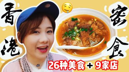 香港密食·12小时暴走香港9家店26种美食,密子君深度扫街攻略!