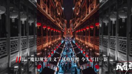 我看见——日本摄影师镜头下的中国