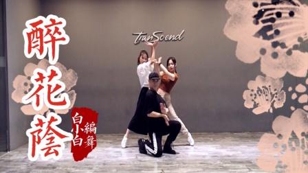 七朵组合《醉花荫》中国风爵士编舞练习室【TS DANCE】