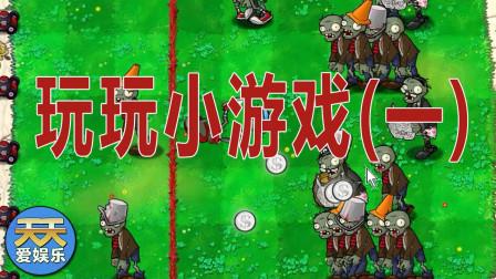 【植物大战僵尸1】025期玩玩小游戏(一)坚果保龄球【椰子解说】