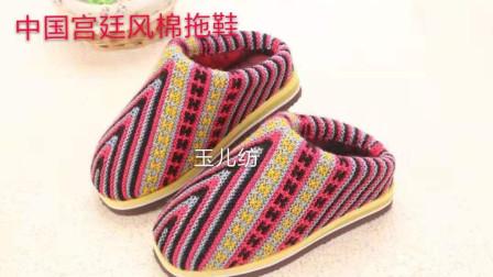 中国宫廷风花样棉拖鞋棒针编织视频教程(2)