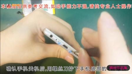 湘讯科技《vivoX7更换电池拆机教程》手机维修技术教程