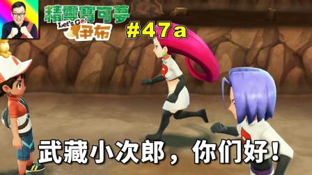 首次与武藏小次郎对战!月见山洞窟!