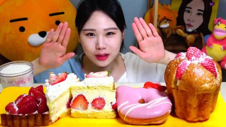 甜品面包控来,韩国小姐姐卡妹的吃播,草莓奶油蛋糕,Kitty的可爱甜甜圈