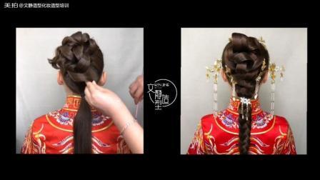 中式新娘发型造型教程
